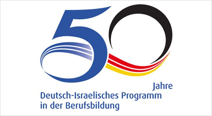 Das Deutsch-Israelische Programm zur Zusammenarbeit in der Berufsbildung feiert dieses Jahr sein 50-jähriges Jubiläum.